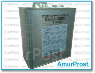 Жидкость для гидроподвески Toyota AHC 2,5L 0888601805