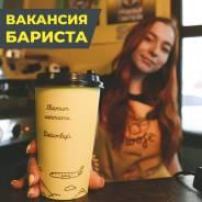 Бариста. ИП Слепец COFFEE MOOSE. Улица Карла Маркса 15
