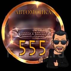 Автомойщик. ИП Диаконашвили С.Н. Улица Димитрова 10
