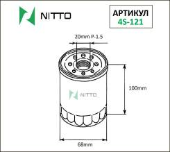 Фильтр масляный 4S121, C312(VIC), OF0509(Avantech), 12012(Nitto)