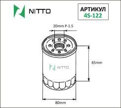 Фильтр масляный 4S122, C316(VIC), 12013(Nitto)