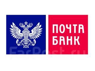 Менеджер. ПАО Почта Банк