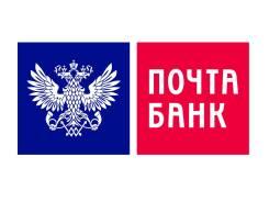 Менеджер. ПАО Почта Банк. Г. Находка