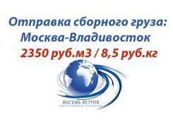 Контейнерные перевозки жд/море Выгодное Предложение