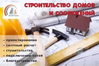 Строительство домов, коттеджей, дачных домиков, фундаменты по Приморью