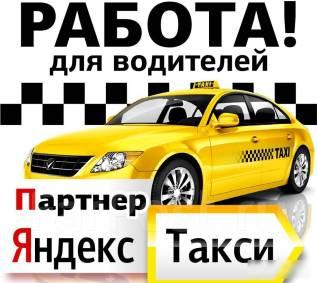 Водитель такси. Улица Шелеста 13 в 400 метрах от ГИБДД на Воронежской 51
