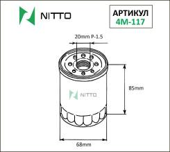 Фильтр масляный Nitto 4M117, C415(VIC), PH5317(FRAM), OF0501(Avantech)