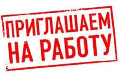 Сварщик. ООО «Строй-Сервис». Проспект Океанский 17