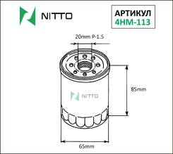 Фильтр масляный Nitto 4HM113, C809(VIC), PH5317(FRAM), OF0302(Avantech