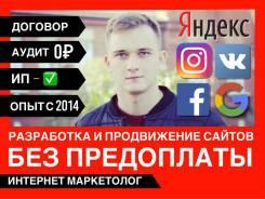 Разработчик сайтов. SMM. Специалист Яндекс