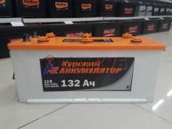 Аккумулятор Курский 6СТ-132А 132А/ч сухозаряженный. 132А.ч., Прямая (правое), производство Россия