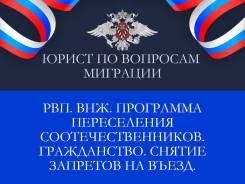 Юрист РВП ВНЖ Гражданство Патент