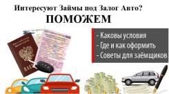 Помощь в получении Займа под залог Автомобиля