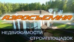 Аэросъёмка недвижимости и стройплощадок. От 900 руб. Фото+видео!