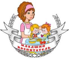 Младший воспитатель. Детский сад №109. Улица Адмирала Юмашева 26а
