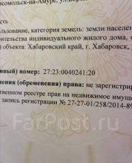 Продам земельный участок под ИЖС. 1 001кв.м., собственность, электричество