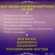 Парикмахер-универсал. ИП Иванов А.А. Улица Ленинградская 13б