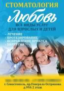 Врач-стоматолог. Проспект Генерала Острякова 99а