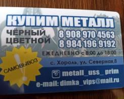Купим металл