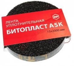 Противоскрипный материал Битопласт рулонный А 5 К,15х2000мм