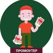 """Промоутер. ООО """"РЕКЛАМНОЕ АГЕНТСТВО"""""""