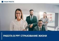 Финансовый консультант. ООО PPF Страхование жизни. Проспект Находкинский 45