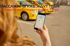 Водитель такси. Дикопольцева 40 /3 офис 23