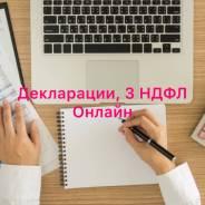 3 НДФЛ декларации, отчётность для юридических лиц