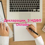 3НДФЛ, налоговая отчётность для юридических лиц (онлайн )
