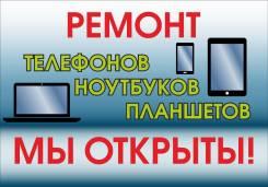 Ремонт телефонов Honor.