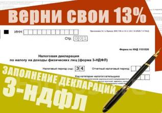Декларация 3-НДФЛ для возврата налога
