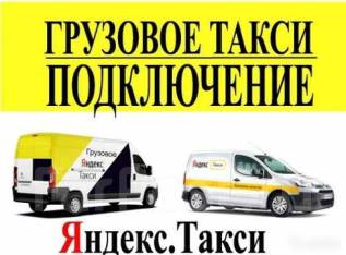 Водитель такси. ИП Грачева Н.В. Улица Синельникова 20