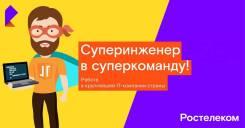 "Инженер. ПАО ""Ростелеком"". Улица Прапорщика Комарова 36"