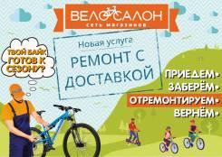 Ремонт велосипедов с бесплатной доставкой
