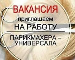 Парикмахер-универсал. ИП Моисеев. Улица Волгоградская 1