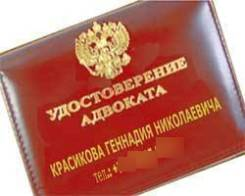 Опытный и надежный адвокат Красноярске.