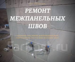 Ремонт швов, фасадные, высотные работы, утепление стен снаружи
