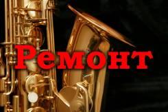 Ремонт саксофонов, кларнетов.