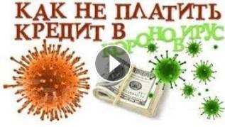 Оформление кредитных каникул во время пандемии Covid-19; банкротство