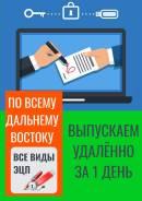 Все виды электронно-цифровой подписи ЭЦП
