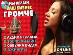 Аудио Реклама - голос Бизнеса