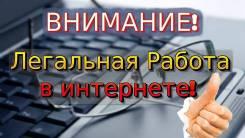 Работа онлайн, официальное трудоустройство, бесплатное обучение!