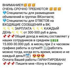 Консультант в соц. сети
