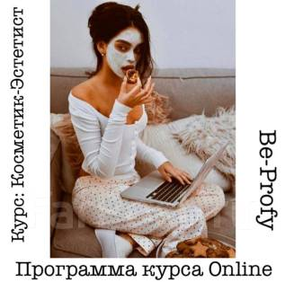 "Онлайн обучение по курсу ""Косметик-эстетист"""