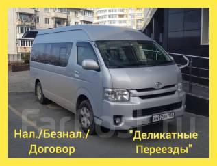 Микроавтобус/Переезды Недорого/Грузчики/Доставка/Фургоны 2,3,5,7 т.!