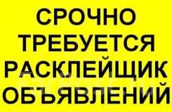 Расклейщик. ООО техника офиса. Улица Русская 3