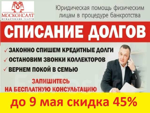 45 закона о банкротстве