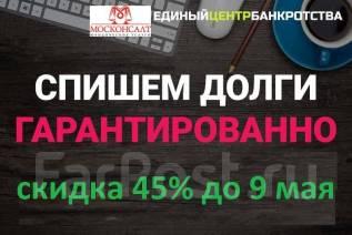 Банкротство. Арбитраж.45%. Избавим от долгов. Арбитражный управляющий