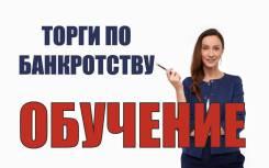 Торги по банкротству! Обучение