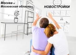 Услуга подбор квартиры в Москве с выгодой до 200 000 тыс рублей